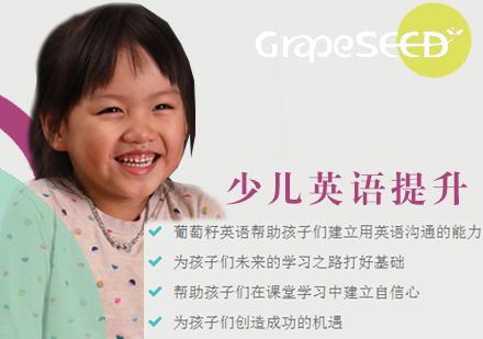 天津商務英語培訓-少兒英語提升課程
