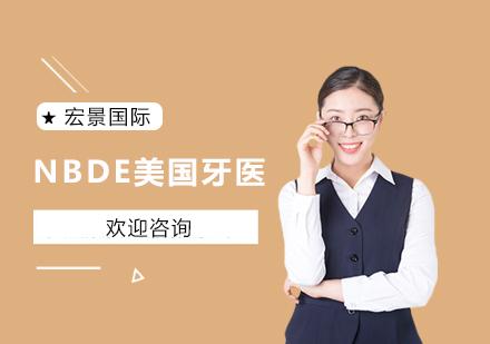上海職業技能培訓-NBDE美國牙醫培訓