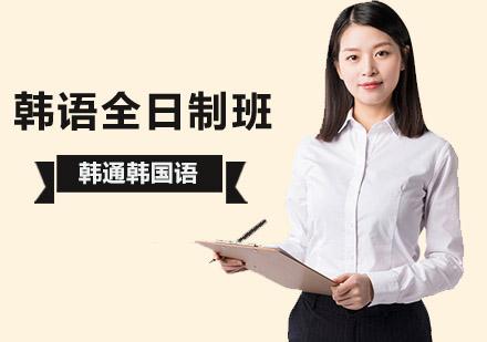 北京韓語培訓-韓國語全日制培訓班