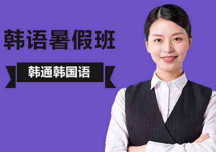 北京韓語培訓-韓語暑假培訓班