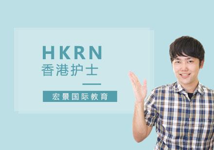 上海職業培訓師培訓-HKRN香港護士