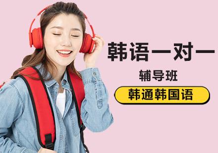 北京韓語培訓-韓語一對一培訓班