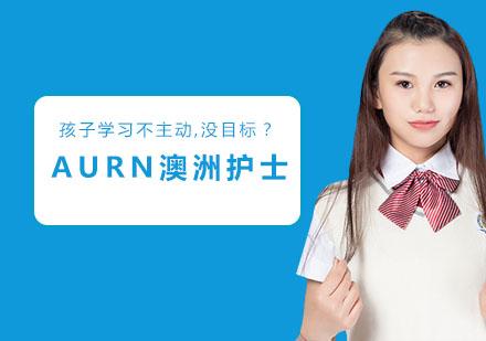 上海職業培訓師培訓-AURN澳洲護士培訓