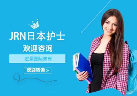 上海職業培訓師培訓-JRN日本護士培訓