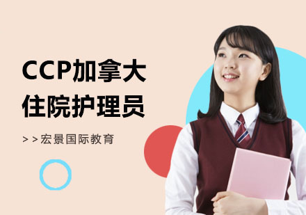 上海職業技能培訓-CCP加拿大住院護理員