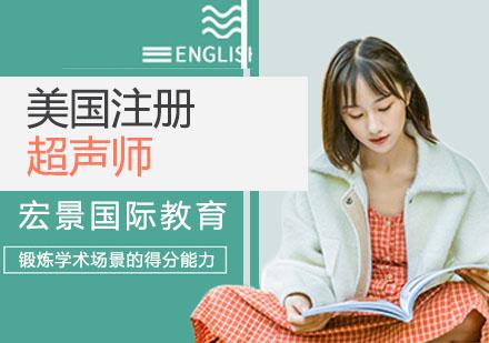 上海職業技能培訓-美國注冊超聲師