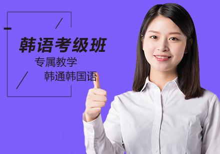 北京韓語培訓-韓語考級培訓班