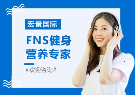 上海職業培訓師培訓-FNS健身營養專家