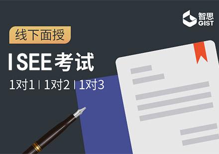 ISEE競賽培訓課程