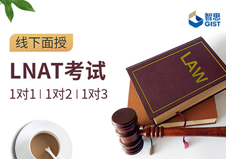 LNAT競賽培訓課程