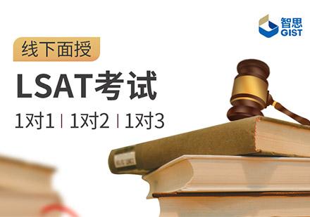 LSAT競賽培訓課程