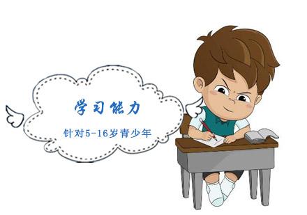 重慶認知力訓練培訓-學習能力培訓課程