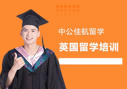 上海英國留學培訓-英國留學培訓