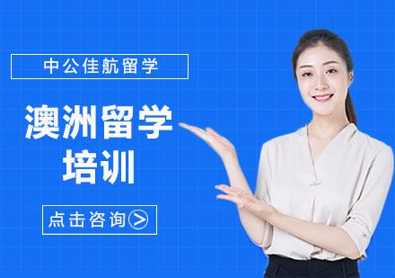 上海澳大利亞留學培訓-澳洲留學培訓