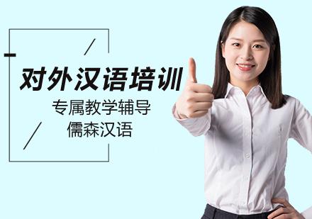 北京漢語培訓-對外漢語教師培訓