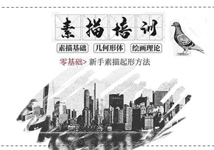 天津美術繪畫培訓-素描速寫培訓班