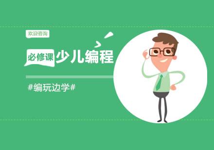 上海少兒編程培訓-少兒編程必修課