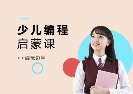 上海少兒編程培訓-少兒編程啟蒙課