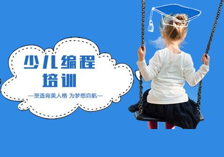 上海少兒編程培訓-少兒編程培訓