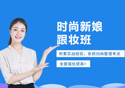 上海化妝師培訓-時尚新娘跟妝班