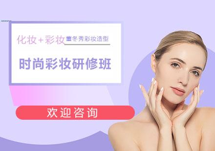 上海化妝師培訓-時尚彩妝研修班