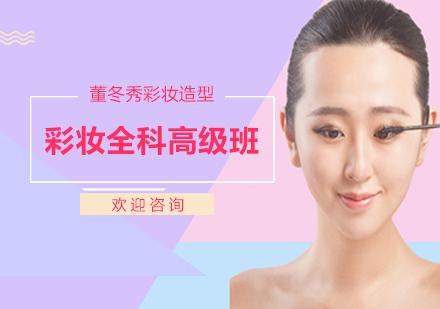 上海化妝師培訓-彩妝全科高級班