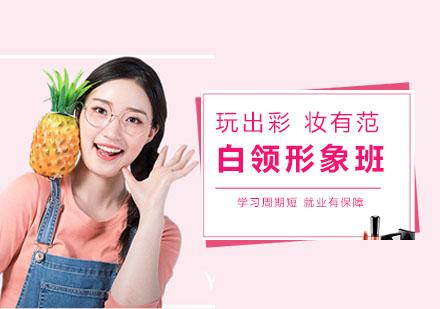 上海形象管理培訓-白領形象班