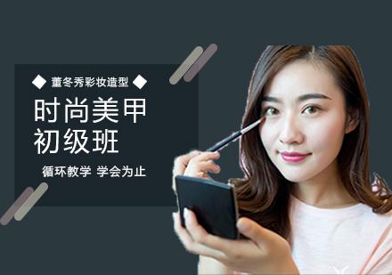 上海美甲培訓-時尚美甲初級班