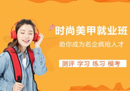 上海美甲培訓-時尚美甲就業班