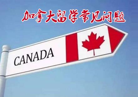 加拿大留學常見問題-天津書玉苑