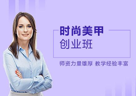 上海美甲培訓-時尚美甲創業班