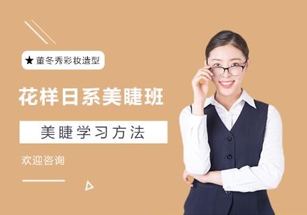 上海化妝師培訓-花樣日系美睫班