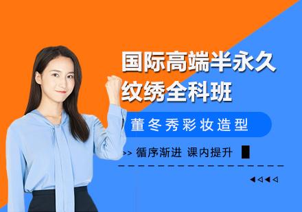 上海化妝師培訓-國際高端半永久紋繡全科班