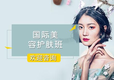 上海美容培訓-國際美容護膚班