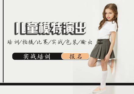 天津模特培訓-兒童模特演出培訓