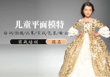 天津模特培訓-兒童平面模特培訓