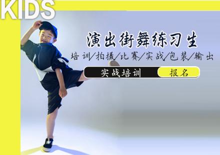 天津舞蹈培訓-演出街舞練習生培訓