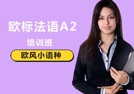 北京法語培訓-法語A2培訓班