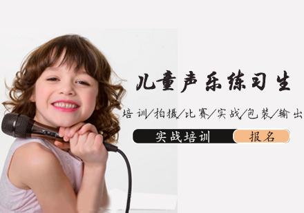 天津聲樂培訓-兒童聲樂練習生培訓