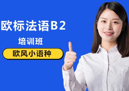 北京法語培訓-法語B2培訓班