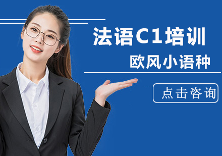 北京法語培訓-法語C1培訓班