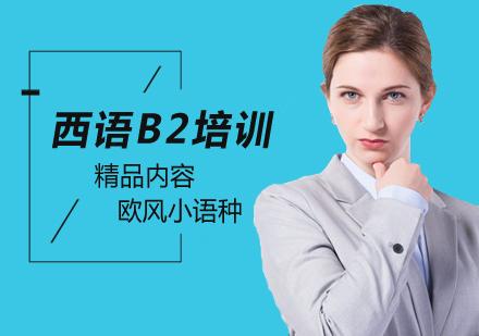 北京西班牙語培訓-西語B2培訓班