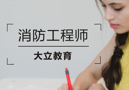 上海一級消防工程師培訓-消防工程師培訓