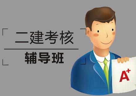 青島學天教育_二建培訓