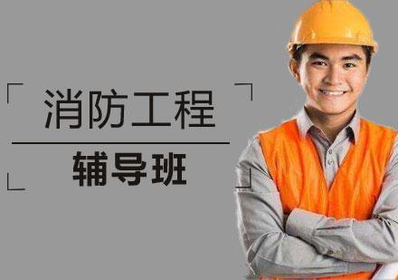 青島學天教育_消防工程培訓