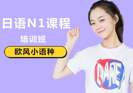 北京日語培訓-日語N1課程