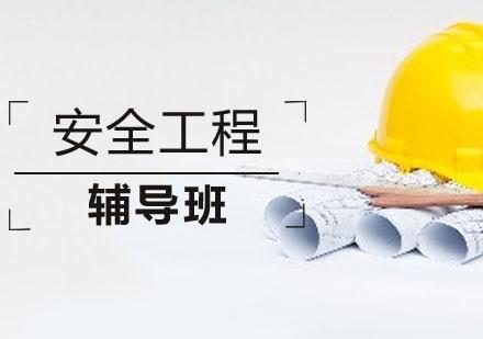 青島學天教育_安全工程培訓