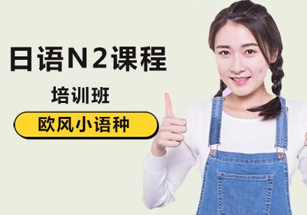北京日語培訓-日語N2課程