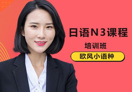 北京日語培訓-日語N3課程