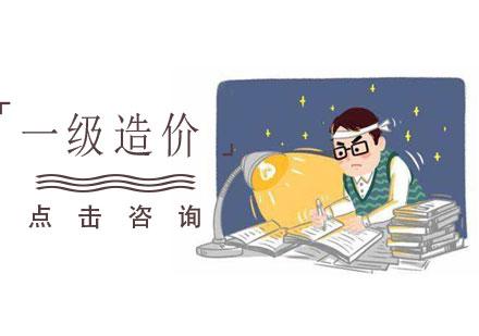 青島學天教育_一級造價師培訓